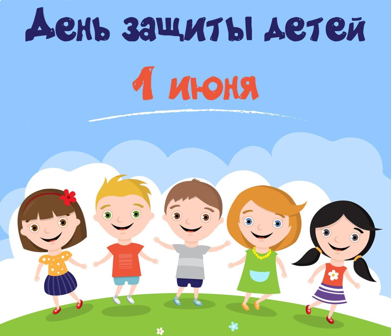 В Липецкой области отметят Международный день защиты детей