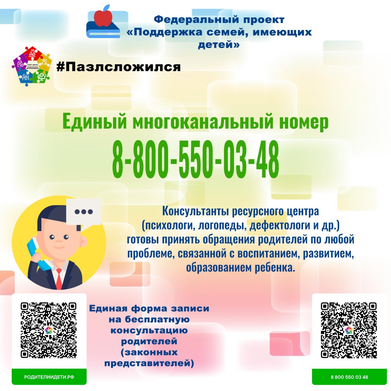 Единый многоканальный номер 8 (800) 550-03-48