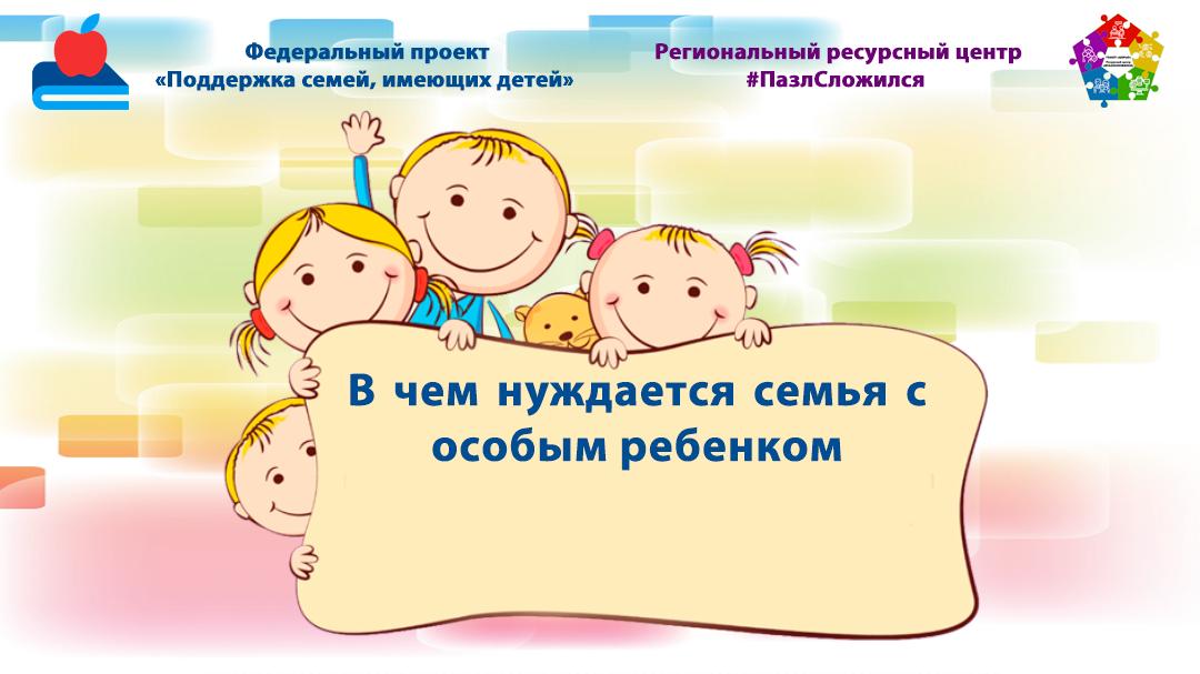 В чем нуждается семья с особым ребенком