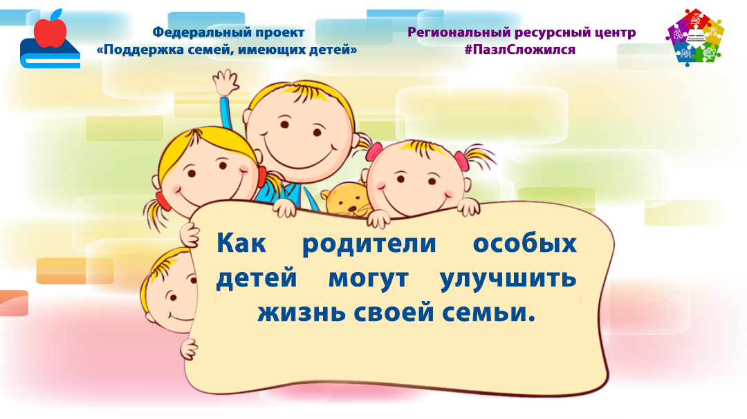 Как родители особых детей могут улучшить жизнь своей семьи.