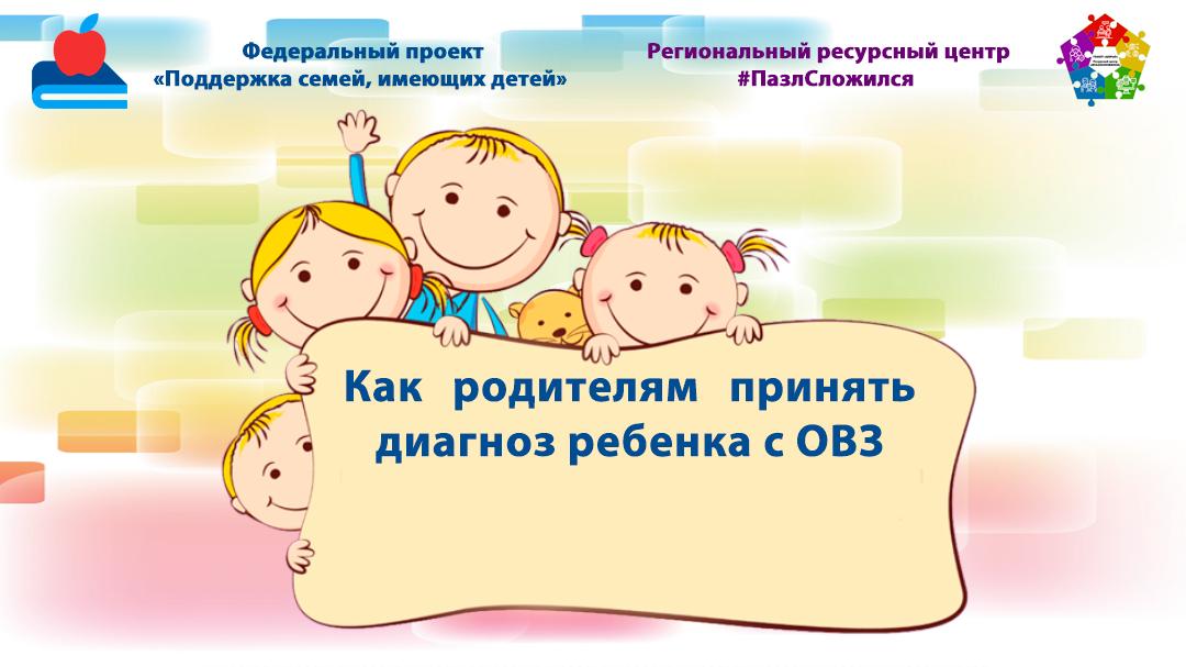Как родителям принять диагноз ребенка с ОВЗ