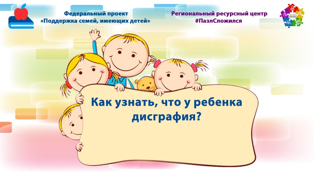 Как узнать, что у ребенка дисграфия?