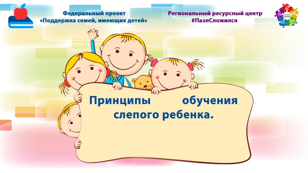 Принципы обучения слепого ребёнка.