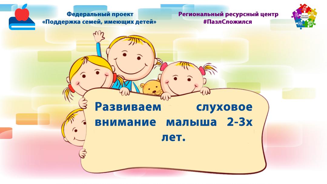 Развиваем слуховое внимание малыша 2-3х лет.