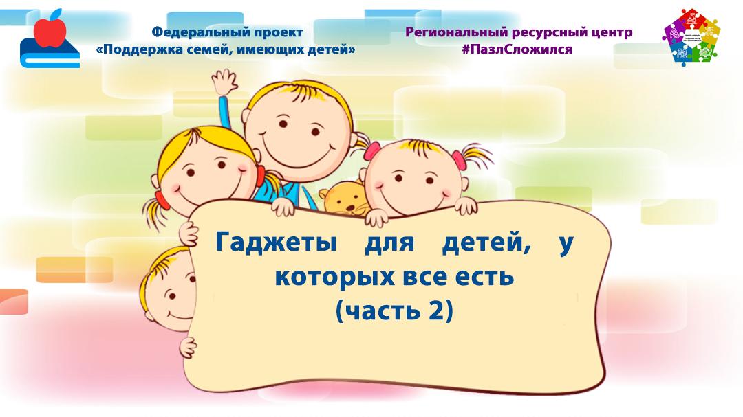 Гаджеты для детей, у которых все есть (часть 2)
