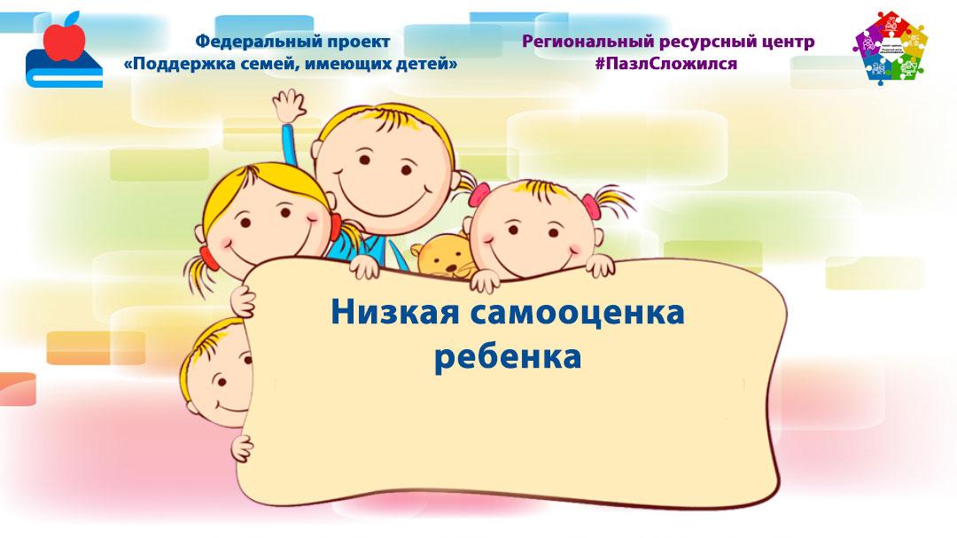 Низкая самооценка ребенка