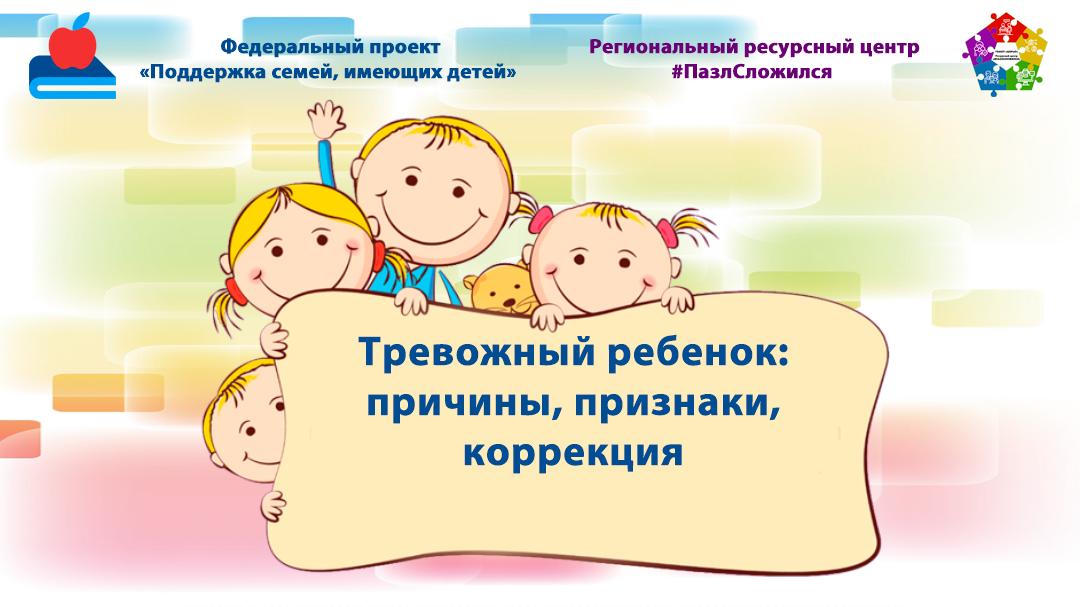 Тревожный ребенок: причины, признаки, коррекция