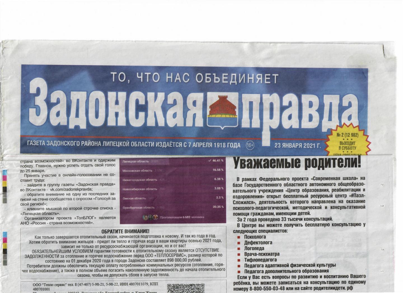 Газета Задонского района Липецкой области «Задонская правда»